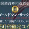 160倍ICO※神的な【超規格外】仮想通貨で億り人から上がり人へ瀬尾恵子