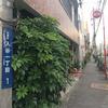 1丁目1番地#70 台東区入谷