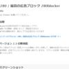 iOS向け広告ブロッカー(280Blocker)を試す。