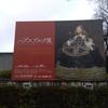 【国立西洋美術館】ハプスブルク展 600年にわたる帝国コレクションの歴史  に行ってきました