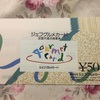茨城県つくばみらい市からふるさと納税のお礼品が到着: ジェフグルメカード5000円分