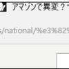【エッジ】便利なタブの使い方