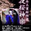 【沢谷三里桜街道ライトアップ&夜桜神楽&夜桜茶屋開催日決定!!】