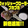 【ノリーズ×アカシブランド】ウッドボディのクローラーベイト「ウォッシャークローラーフカフカ」に新色追加!