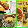 17/08/09の晩ご飯(ポークカレー)