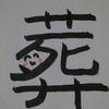 今日の漢字708は「葬」。最近は直葬が増えているらしい