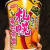 飲み干す一杯【札幌】海老味噌ラーメンは非常においしくなかった【カップ麺レビュー】