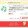 【モッピー】LINE MUSIC プレミアムプランが1,800ポイント(1,620ANAマイル)に大幅アップ♪