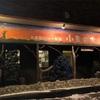 【ラーメン】帯広市「小麦の木」十勝産にこだわった自家製地粉中華麺