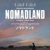 現代の西部劇でありイージーライダーの続編でもあり「ノマドランド」(2021)