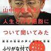 『山中伸弥先生に、人生とiPS細胞について聞いてみた』書評・目次・感想・評価