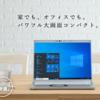 Panasonicレッツノート「これは勝てる 投資だ。」FV1 14型パソコンの発売を開始!~ホイールパッドがデカくなりました