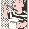 米ぬかをスプーン1杯食べるとやせられる?