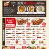 【オススメ5店】福山(広島)にある釜飯が人気のお店