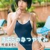 叶恵まそら【B87 Gカップ スレンダー系グラビアアイドルの水着画像】