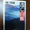 山の本ばかり その2