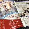 ■カーリング男子の世界選手権を見よう! 〜NHKの本気は続く〜