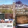 【DVD】ロング トレイル ハイキング