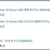2018年9月12日のWindowsUpdateによるトラブル/障害情報。