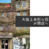 大阪上本町の百楽本店が閉店へ