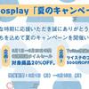 CGcosplay「夏のキャンペーン」6月1日より開催中。