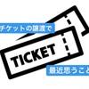 ◆チケットのお取引、見直してみませんか。