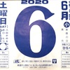 6月6日(土)2020 🌕閏4月15日
