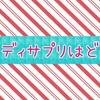 【スマイルゼミ】をやめた中学生に【スタディサプリ】をやらせてみた!