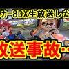 生放送したら放送事故だらけのマリオカート8デラックス【マリオカート8DX】