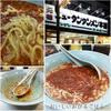 ●草加市「元祖ニュータンタン麺本舗イソゲン」のタンタンメン