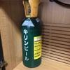 【手順と金額公開】酒屋でミドボンを借りて水槽に二酸化炭素を添加する方法