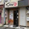 自家製麺SHIN@反町 アゴ冷やし麺