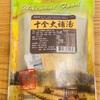 漢方鍋で夏バテ予防
