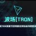 TRON(トロン)ICOについて調べてみた【仮想通貨】