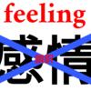 洗脳訳「感情」は世界と江戸にない