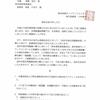 熊本教育ネットワークユニオンは会計年度任用職員制度の導入にあたって熊本県(県教委)へ団交の申し入れをおこないました。