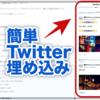 【簡単HTML】サイドバーにTwitterを埋め込もう!【はてなブログ初心者向けカスタマイズ】