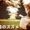 読書企画とは他でもない私が読書を楽しむ企画です!