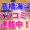 高橋海斗は少女漫画家!ベツコミで連載中!電子書籍は?