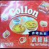日本で売ってもおかしくない collon(コロン) 香港エッグタルト味