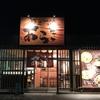 麺匠あらき(福山市)