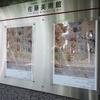 京都造形芸術大学日本画selection vol-8画心展@佐藤美術館 2018年6月24日(日)