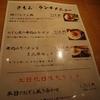 キッテ名古屋、鶏だしおでん「さもん」鶏だしおでん飯980円