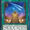 《星呼びの天儀台》は超優秀!相性の良いカードを色々とご紹介!