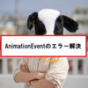 【Unity】「AnimationEvent has no function name specified!」のエラーを解決する。