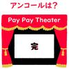 【悲報】PayPayキャンペーン終了 12月13日23:59分までの噂かけめぐる(未確認情報→確定)ネット実況