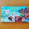 【チョコレート】チョコミント好きにおススメ♪『LOOK 2つのミント食べくらべ』を食べてみた