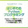 Pythonって何がすごいの?Python言語の良いところを7つ紹介します