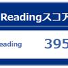 第220回TOEIC Listening & Reading公開テスト【2017年5月21日(日)】の結果