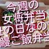 今週の女将弁当は、土用の丑の日にちなんで鰻ご飯弁当です!